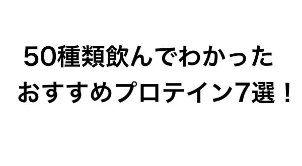 プロテイン_扉画像
