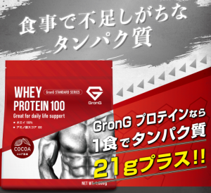 Grongプロテイン
