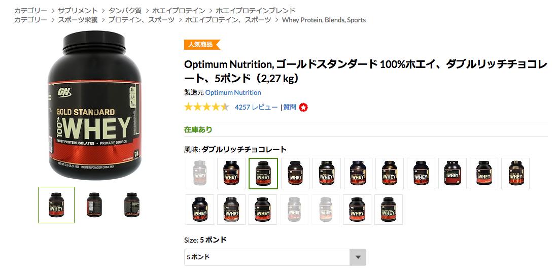 Optimum_Nutrition__ゴールドスタンダード_ダブルリッチチョコレート