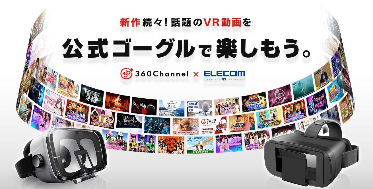 VR-エレコム
