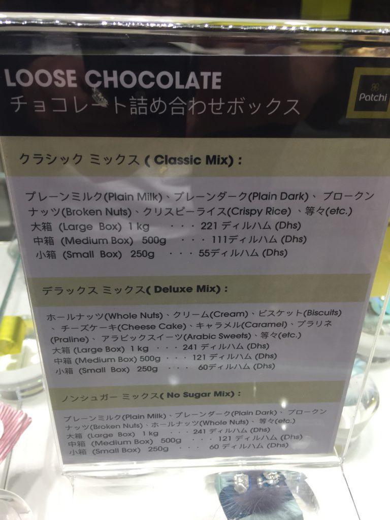 パッチチョコレート_メニュー