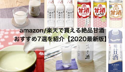 amazon/楽天で買える絶品甘酒からおすすめ7選を紹介【2020最新版】