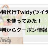 買い物代行Twidy(ツイディ)アイキャッチ