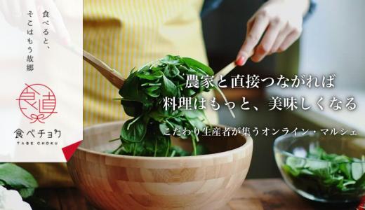 【セブンルール】食べチョクの女性社長の想いや感動のストーリーまとめ