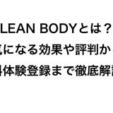 LEANBODY_アイキャッチ