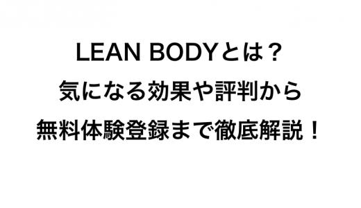 LEAN BODYとは?気になる効果や評判から無料体験登録まで徹底解説!