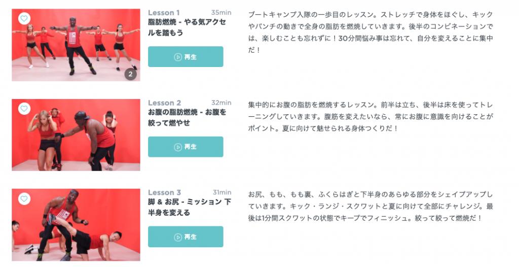 LEANBODY__画面イメージ